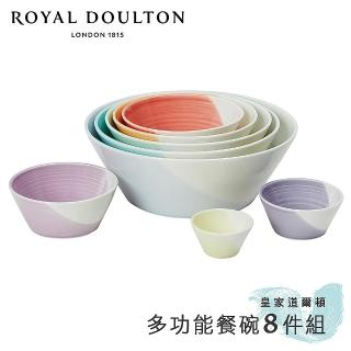 【Royal Doulton 皇家道爾頓】1815 恆采系列 多功能餐碗8件組(RDPX06)