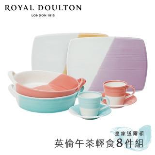 【Royal Doulton 皇家道爾頓】1815 恆采系列 英倫午茶輕食8件組(RDPX07)