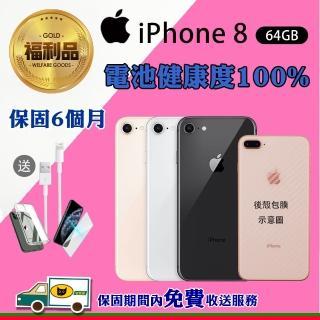 【Apple 蘋果】福利品 iPhone 8 4.7吋 64GB 手機(電池健康度100%+外觀九成新+手機包膜)
