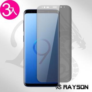 【超值3入組】三星 Galaxy S9曲面 高清 防窺 9H鋼化玻璃膜(samsung s9 手機 保護貼)