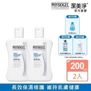 【PHYSIOGEL潔美淨】層脂質保濕乳液2件組(200mlX2)