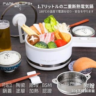 FL 生活+雙層防燙多功能陶瓷快煮美食鍋
