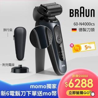 【德國百靈BRAUN】新6系列靈動貼膚電動刮鬍刀/電鬍刀 60-N4000cs(德國工藝)