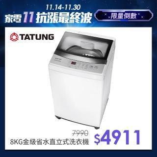 【TATUNG 大同】8KG洗衣機(TAW-A080M)