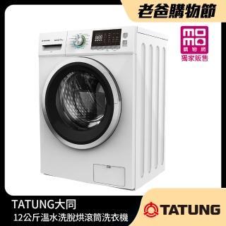 【贈伊萊克斯電熨斗★大同】12公斤溫水洗脫烘滾筒洗衣機(TAW-R120DA)/