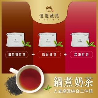 【慢慢藏葉】鍋煮奶茶 斯里蘭卡單一產區推薦組-散茶葉90g/袋x3入(烏瓦紅茶+盧哈娜紅茶+坎地紅茶)