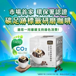 【Nestle 雀巢】金牌100%阿拉比卡濾掛咖啡*2盒組(柑橘果香.中烘焙+烘焙花香.深烘焙)