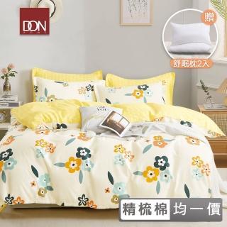 【DON超值組-送羽絲絨被】100%精梳棉兩用被床包組(單/雙/加大 多款任選)
