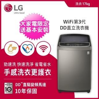 【LG 樂金】17公斤◆第3代DD直立式變頻洗衣機(WT-D179VG)