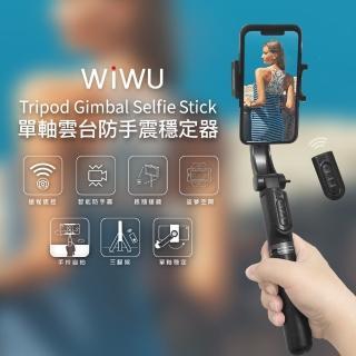 【WiWU】單軸雲台防手震穩定器(NCC認證 藍芽自拍棒 三腳架 防抖神器 手機支架)