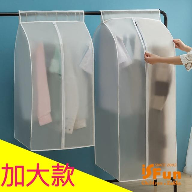 【iSFun】衣櫥收納*加大立體大容量衣物防塵套(特大號60x50x120cm)/