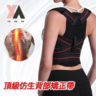 【XA】頂級仿生背部矯正帶29(圓肩、駝背、高低肩、肩胛外翻、天使翼、脊椎側彎、腰痠背痛、強力矯正)