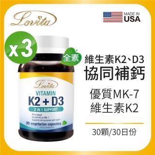 【Lovita愛維他】K2+D3素食膠囊(3入組 維他命.維生素)