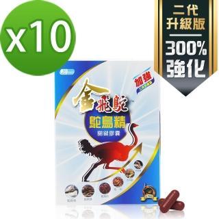 【金飛鴕】加強升級版 鴕鳥精關鍵膠囊(30膠囊/盒x10盒)