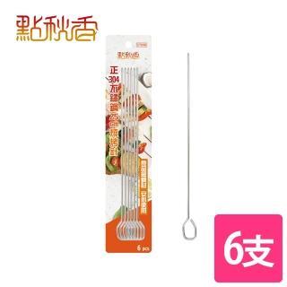 【點秋香】正304不鏽鋼25cm燒烤針/