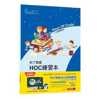 科丁聯盟HOC教練課程1+1影音學習組合