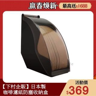 【下村企販】日本製防塵咖啡濾紙收納盒