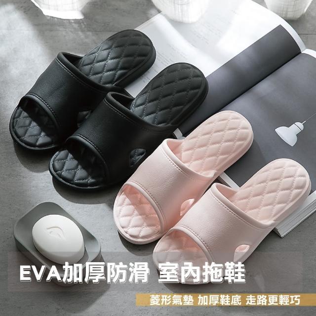 【佳工坊】EVA加厚防滑室內拖鞋(1雙)/
