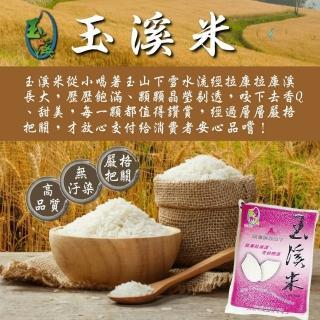 【玉溪米】花蓮白玉山下的雪水灌溉之玉溪米4kg-包(台梗2號/真空包裝)