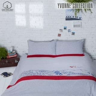 【Yvonne Collection】馬丘比丘雙人四件式被套床包組(淺灰 搭配淺灰床包)