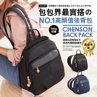【CHENSON】外出最愛中尺寸8口袋後背包