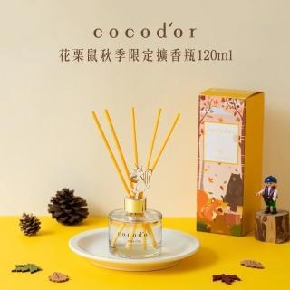 【cocodor】秋季花栗鼠限定款擴香瓶