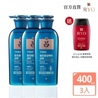 【RYO 呂】滋養韌髮洗髮精3件組(油/中/乾性頭皮任選-全新升級 強韌髮根)