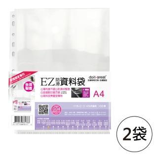 【神奇文具】EZ防滑資料袋100入 11孔暢銷款(2袋1包)