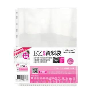 【神奇文具】EZ防滑資料袋 11孔加厚型100張(1袋1包)
