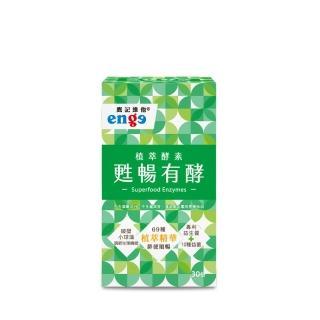 【enge 鷹記維他】甦暢有酵(60錠/盒)