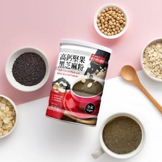 【紅布朗】高鈣堅果黑芝麻粉/香醇杏仁豆漿粉-口味任選(400g/罐)