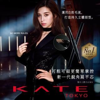 【KATE 凱婷】雙用立體眉彩筆W(雙頭眉筆)