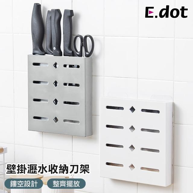 【E.dot】無痕壁掛刀具收納架(刀架)/