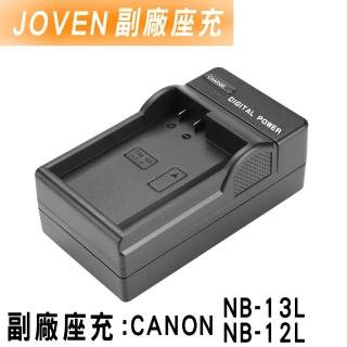 【JOVEN】CANON NB-12L NB-13L 座充(認證版)