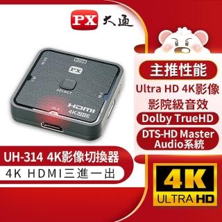 【PX 大通】★UH-314 HDMI 3進1出 切換分配器 4K Ultra HD(HDMI 2.0最新規範 即刻享受極緻4K影音)