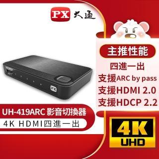 【PX 大通】★UH-419ARC HDMI 4進1出 切換分配器 4K Ultra HD(一鍵切換信號源 直覺操作)