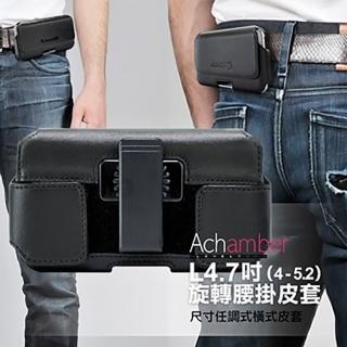 【第二代Achamber】真皮 旋轉腰夾腰掛皮套 橫式皮套 適用: iPhone 8/ 7/ 6/ SE 4.7吋