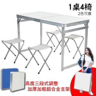 【UMO】鋁合金休閒戶外摺疊桌椅組1桌4椅(2色可選)
