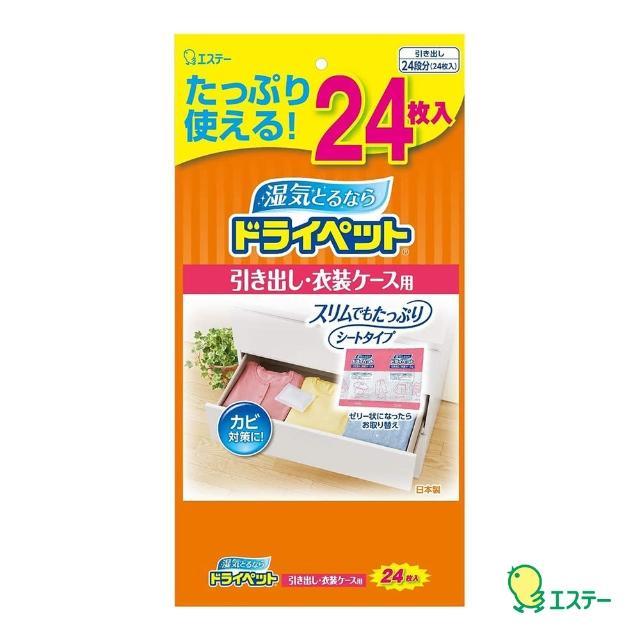 【雞仔牌】家庭號吸濕小包-抽屜&衣櫃衣物/皮製品用25gx24/