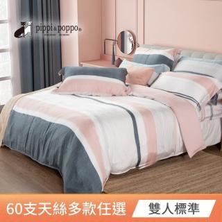 【pippi & poppo】60支100%天絲LF纖維 四件式兩用被床包組 多款任選(雙人)