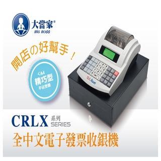 【大當家】CRLX多功能全中文電子發票機 收據機 收銀機 餐飲收銀 百貨零售(免費開通及設定)