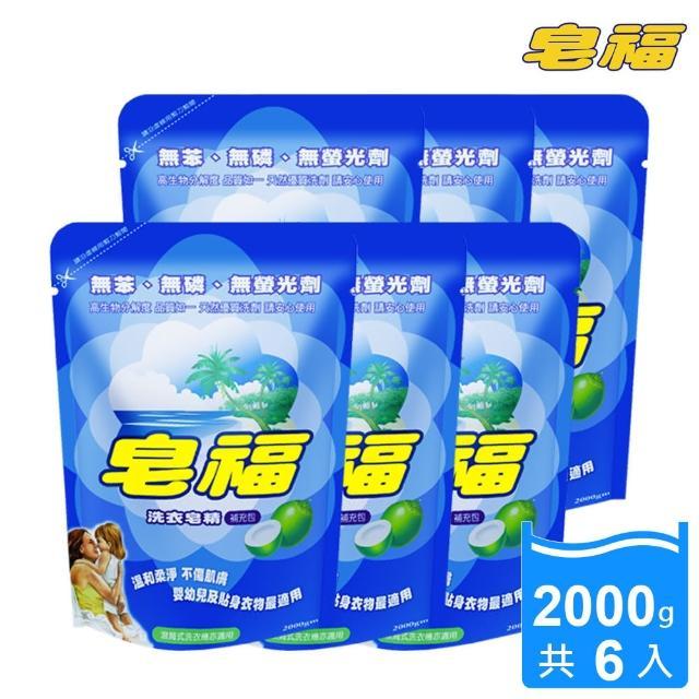 【皂福】天然洗衣皂精補充包2000g*6包(純植物油)/