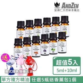 【ANDZEN】天然草本單方複方精油(任選5瓶特價)/