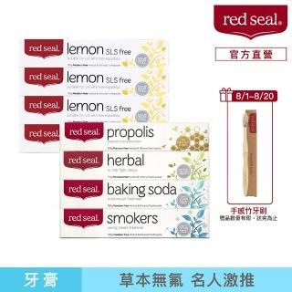 【Red Seal】經典熱銷護齦蜂膠/小蘇打亮白/清新草本/擊漬淨白牙膏*4入組(紐西蘭百年天然品牌)