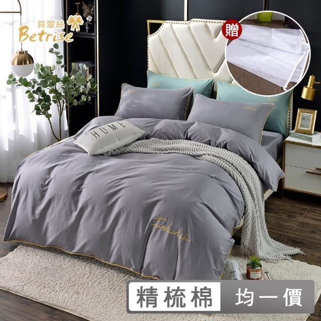 【Betrise】200織精梳棉經典素色刺繡兩用被床包組(單/雙/加大