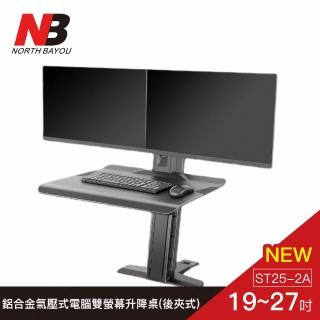 【NB】NB鋁合金氣壓式電腦螢幕升降桌(後夾式/雙螢幕) (顏色隨機出貨)(ST25-2A)
