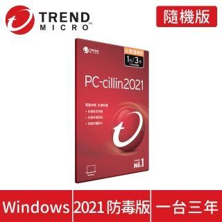 【PC-cillin】2021 防毒版三年一台 隨機搭售版(PCC2021-3Y1U/AV)
