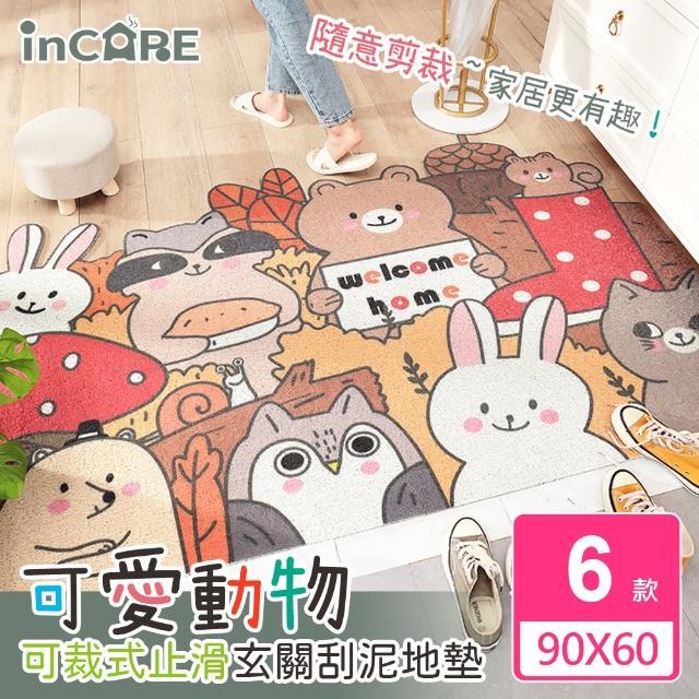【Incare】可愛動物可裁式止滑玄關刮泥地墊(60x90cm