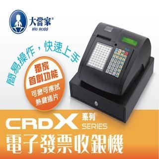【大當家】CRD X 多功能全中文收據機/發票機/收銀機 (餐飲/百貨零售 免費開通及設定)