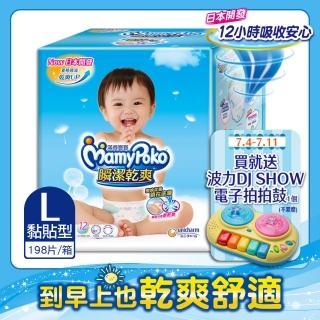 【滿意寶寶】瞬潔乾爽紙尿褲